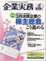 Kigyoujitumu0001